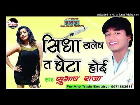 Dj सीधा डालब त बेटा होई - sidha daleb ta beta hoyi-Subhash raja new hot song 2017