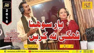 Farah Lal & Muhammad Hussain Hakmi   Yaar Sohna Thagi Na Karin