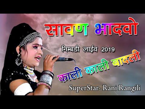 Xxx Mp4 Kali Kali Badli बरसो नी म्हारा इन्दर राजा Rani Rangili New Song 2018 Nimbri Live 3gp Sex