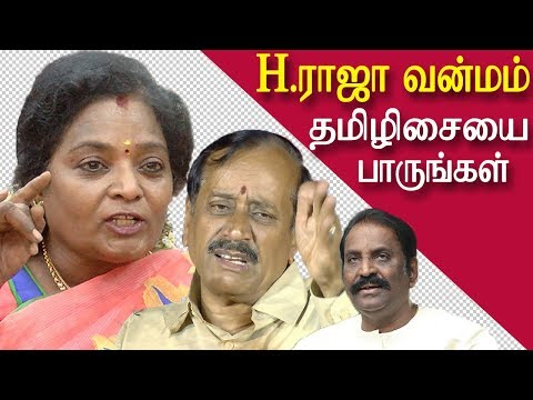 Xxx Mp4 Vairamuthu Andal Issue Tamilisai On H Raja Speech Tamil News Tamil Live News News In Tamil Redpix 3gp Sex