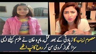 Zainab Murder Case Protest  - LoG News K Sath 2018
