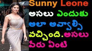 సన్నీ లియోన్ అసలు ఎందుకు ఆలా  కావాల్సి వచ్చింది | Sunny Leone About Her Life
