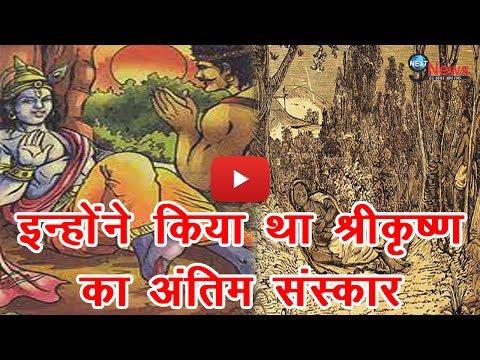 Xxx Mp4 भगवान श्रीकृष्ण के अंतिम संस्कार का हैरान कर देने वाला सच Lord Krishna Last Rites 3gp Sex