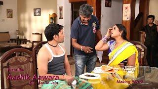 Aashik Aawara Making Part - 2 | Dinesh Lal Yadav, Aamrapali Dubey, Kajal Raghwani