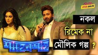 শাহেনশাহ নকল, রিমেক না মৌলিক গল্পের ছবি? Shahenshah Bangla Movie Shakib Khan Nusrat Faria Star Golpo