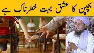 Bachpan Ka Ishq Bahot Khatarnak Hai | Mufti Tariq Masood | Islamic Group