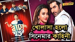খোলাসা হলো বাচ্চা শশুর সিনেমার কাহিনী। Jeet New movie | Baccha Soshur | Star Golpo