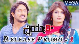 Dhairyam Kannada Movie    Release Promo - 1    Ajay Rao, Aditi Prabhudeva, P. Ravi Shankar