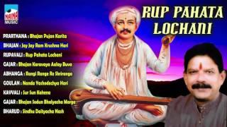 Rup Pahta Lochni | Marathi Superhit Bhajan | Bhagwan Lokre