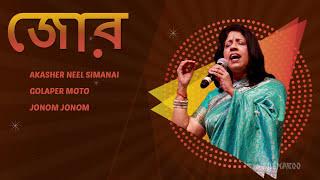 Bangla Modern Songs | Zor | Mano | Kavita Krishnamurthy | V.V.Prasanna | Audio Jukebox