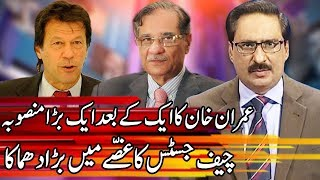 Kal Tak with Javed Chaudhry   10 October 2018   Express News
