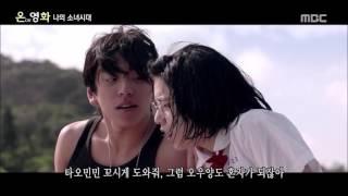 나의 소녀시대 Our Times, 2015 로맨스