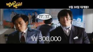 Korean Movie 방가? 방가! (Banga? Banga!. 2010) Trailer