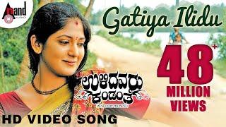 Ulidavaru Kandante | GATIYA ILIDU Full HD Kannada Song | Rakshit Shetty, Kishore, Yagna Shetty