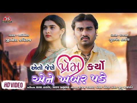 Xxx Mp4 Eto Jene Prem Karyo Ene Khabar Pade Jignesh Kaviraj Latest Gujarati Sad Song 2019 3gp Sex