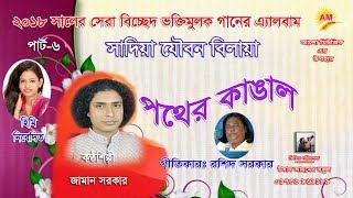 জামান সরকার Singer: Jaman Sarkar গানের কথা: সাদিয়া যৌবন বিলায়া গীতিকার:রশিদ সরকার পরিচালনায়: বকুল