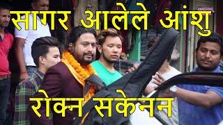 Nepal Idol Suraj Thapa लाई बिदाई गर्दा आसु थामिएन कसैको ( Pratap Das , Sagar Ale , Buddha Lama )