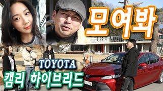 [모여봐] '캠리 하이브리드' 예능 시승기 1부, feat. 탤런트 김형범 Toyota Camry Hybrid