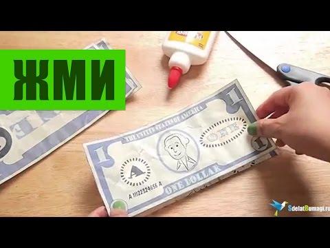 Фото как сделать деньги из бумаги