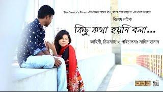 কিছু কথা হয়নি বলা | Kichu Kotha Hoyni Bola | Valentines Day Natok 2018 | New Romantic Bangla Natok
