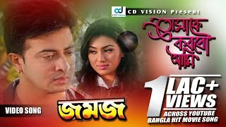 Chot Chot Chot Choya Amar | Jomoj (2016) | Full HD Movie Song | Shakib Khan | Nodi | CD Vision