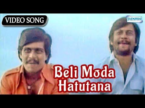 Xxx Mp4 Beli Moda Hatutana Shankar Nag Anant Nag Minchina Ota Kannada Songs 3gp Sex