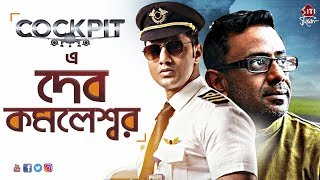 Cockpit   Dev   Kamaleswar Mukherjee   Exclusive Interview