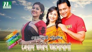 মেয়াদ উত্তীর্ণ ভালোবাসা - Bangla Comedy Natok 2017 | Sumaiya Shimu, Mir Sabbir By Shohag Gazi