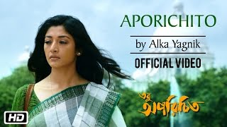 Aporichoito | Alka Yagnik | Paoli Dam | Bengali Movie Tobu Aporichito