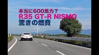 【600馬力】R35 GT-R NISMO驚きの燃費