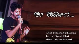 SHALIYA - මා ඔබගේ ( Ma Obage )   Official Audio