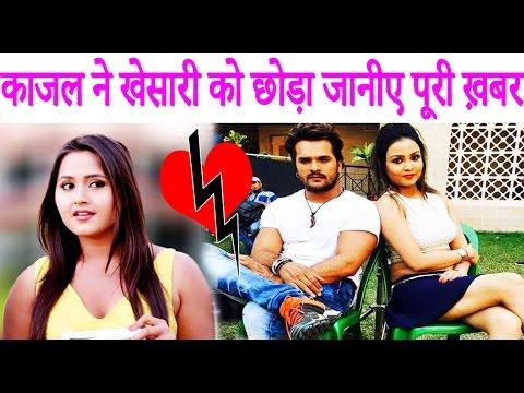 Xxx Mp4 काजल ने खेसारी को छोड़ा जानीए पूरी ख़बर Khesari Lal Kajal Raghwani Break Up 3gp Sex