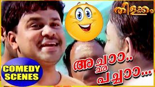 ഈ അച്ഛൻ അച്ഛന്റെ അച്ഛനാണോ അച്ഛാ... | Thilakkam Comedy Scenes | Malayalam Comedy Scenes [HD]