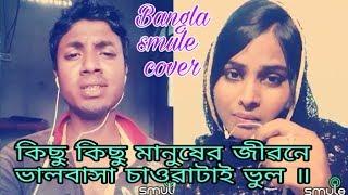 Kichu kichu manusher jibone। bangla। smule cover। My karaoke 138.