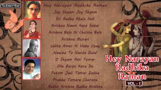 Krishna Bhajans | Hey Narayan Radhika Raman Vol I | Bengali Devotional Songs | Choice