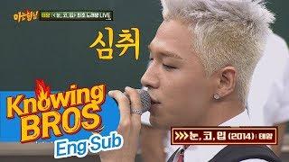 [노래방 Live] 음색 깡패 태양 '눈,코,입'♬ 귀 호강 타임! 아는 형님 90회