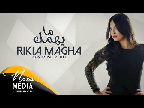 Xxx Mp4 Rikia Magha Mayhemmak Official Lyric Clip I رقية ماغى مايهمك 3gp Sex