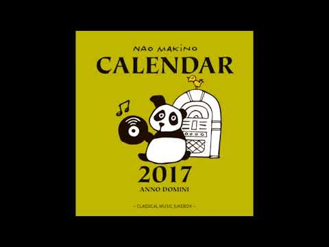 CALENDAR 2017 デルタ・ジュークボックス Delta jukebox (Peter Schickele)