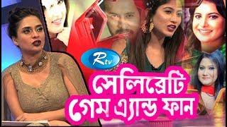 Game show | Celebrity Game & Fun | | Safa kabir | Rtv