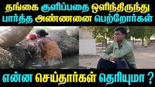 தங்கை குளிப்பதை ஒளிந்திருந்து பார்த்த அண்ணனை பெற்றோர்கள் என்ன செய்தார்கள் தெரியுமா ? Tamil News