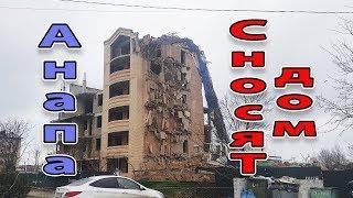 Анапа. Сносят дома на ул. Ленина!!! 7.12.2017
