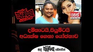 Neth Fm Balumgala | දමිතයි පියුමියි (2018-12-18)