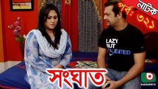 Bangla Natok | Shonghat | EP - 321 | Ahmed Sharif, Shahed, Humayra Himu, Moutushi, Bonna Mirza