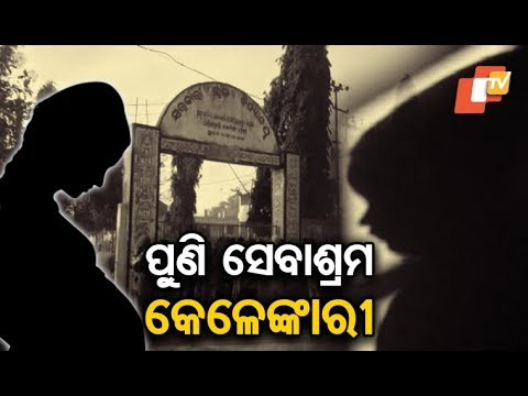 Xxx Mp4 School Girl Delivers Baby Inside Hostel In Kandhamal 3gp Sex