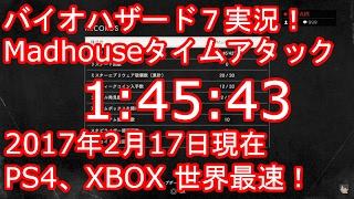 PS XBOX世界最速!バイオハザード7 最高難易度madhouse 1:45:43 クリア動画