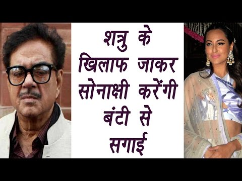 Sonakshi Sinha to get engaged against Shatrughan's will, with BF Bunty? | FilmiBeat