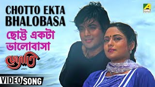 Chotto Ekta Bhalobasa | Jyoti | Bengali Movie Song | Asha Bhosle