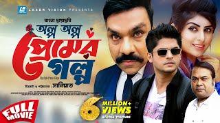 Olpo Oplo Premer Golpo (অল্প অল্প প্রেমের গল্প) Bangla Full HD Movie | Shakh, Niloy