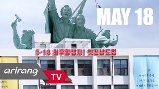 [4 Angles] Ep.221 - 5.18 Democracy Movement / Film Adaptations / Cross-Border Railway / Soccer Club