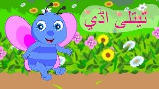 Titli udi bus pe chadi | تیتلی اڈي بس پہ چڑھی | Urdu Rhymes Collection for Kids